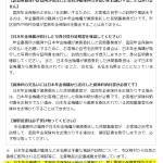 日本年金機構 情報流出事件 詐欺等への二次被害の懸念 高まる。