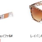 紫外線対策特集:Ray-Banレイバン今日限り2499円まもなく終了 promotion@mixi.jp